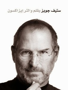 تحميل كتاب سيرة ستيف جوبز pdf بالعربي كاملة برابط واحد