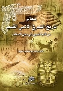 تحميل كتاب معالم تاريخ الشرق الادنى القديم pdf كامل