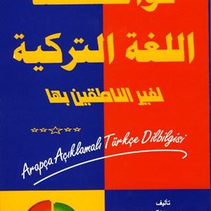 تحميل كتاب قواعد اللغة التركية لغير الناطقين بها – قواعد اللغة التركية pdf