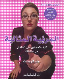 تحميل كتاب سوبر ناني مترجم pdf النسخة الكاملة