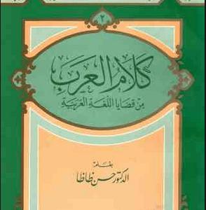 تحميل كتاب كلام العرب حسن ظاظا pdf -كتاب كلام العرب من قضايا اللغة العربية pdf