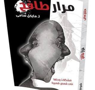 تحميل كتاب مرار طافح pdf برابط واحد