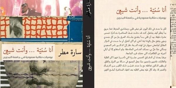تحميل كتاب انا سنية وانت شيعي pdf النسخة الاصلية كاملة