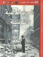 كتاب اسرار الحرب العالمية الثانية pdf