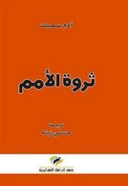 تحميل كتاب ثروة الامم مترجم pdf كامل