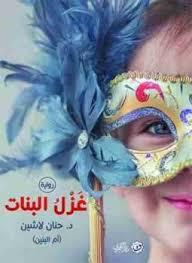 تحميل رواية غزل البنات pdf حنان لاشين كاملة
