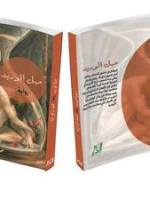رواية حبل الوريد pdf محمد زهران
