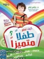 كتاب كيف تجعل طفلك ايجابيا pdf