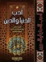 تحميل كتاب أدب الدين والدنيا pdf مجانا