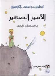 تحميل رواية الامير الصغير مترجمة pdf كاملة بالعربي