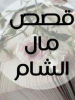 رواية الف عام من العشق بقلم مال الشام