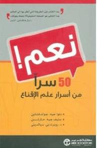 تحميل كتاب نعم 50 سرا من اسرار علم الاقناع pdf