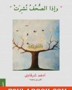 كتاب واذا الصحف نشرت ادهم شرقاوي pdf