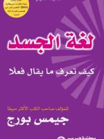 تحميل كتاب لغة الجسد جيمس بورج pdf