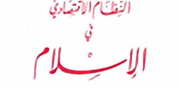 تحميل كتاب نظام الاسلام لتقي الدين النبهاني pdf
