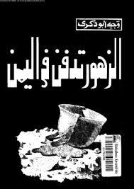 تحميل كتاب الزهور تدفن في اليمن pdf برابط مباشر