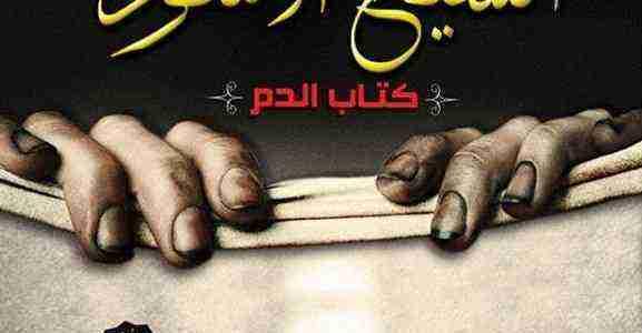 تحميل كتاب الشيخ الاسود pdf للكاتب حسين السيد