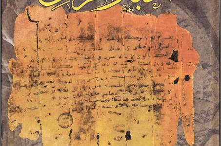 تحميل كتاب اخبار الزمان ابراهيم سالوقيه pdf مجانا