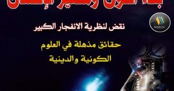 تحميل كتاب ارهاب المعرفة القاتلة pdf برابط واحد