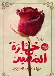 تحميل كتاب خمارة المعبد pdf للكاتب بهاء عبدالمجيد كامل