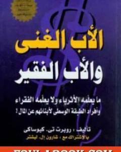 تحميل كتاب الاب الغني والاب الفقير pdf برابط مباشر