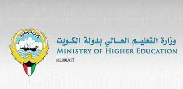 Ministry of Higher Education in Kuwait