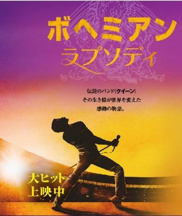 No.4152 「ボヘミアン・ラプソディ」を観る!!・・・