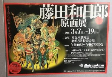 No.4253 藤田和日郎さんの作品展を見に行く!!2