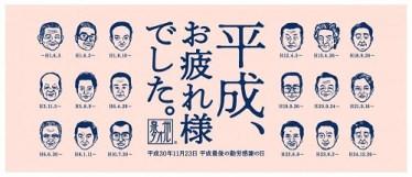 No.4246「平成最後」のグミ(笑)・・・