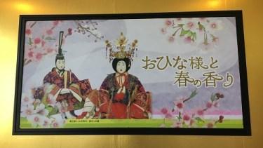No.4268 久しぶりの磐田市香りの博物館 2019/4/15