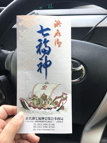 No.4314 浜名湖七福神巡り3  大福寺  2019/5/30