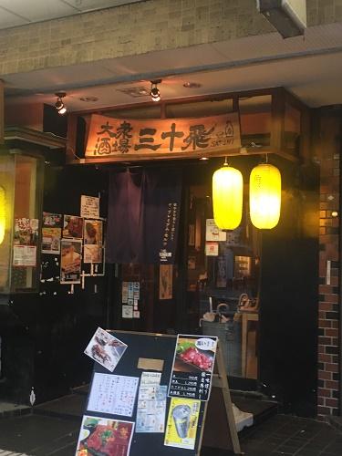 No.4427 久しぶりの地元での飲み会!  2019/9/20