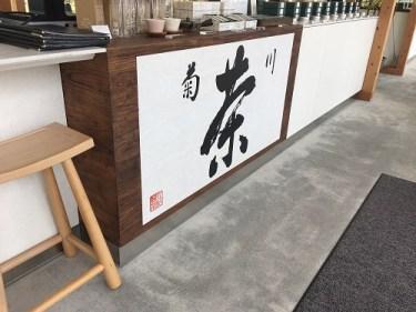 No.4474 サングラムカフェに行く!! 2019/11/6