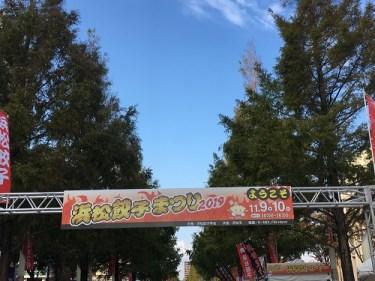 No.4515 浜松餃子祭りに行く!! 2019/12/17