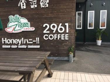 No.4568 2961coffeeに行ってみた!・・・ 2020/2/8
