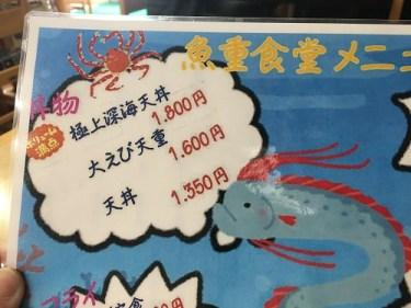 No.4600  道の駅巡りと深海魚料理そ2 2020/3/11