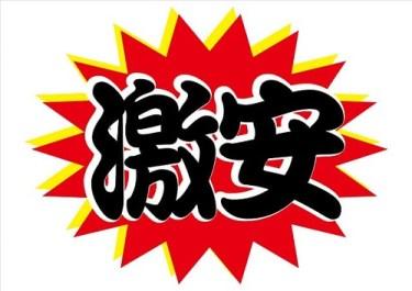 No.4755 激安のウナギ!!・・・2020/8/13