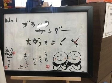 No.4747 ブラックサンダー直営店で詰め放題!!・・・2020/8/5