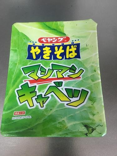 No.4897 ペヤング焼きそば「マシマシキャベツ」を食べた!!・・・2021/1/2