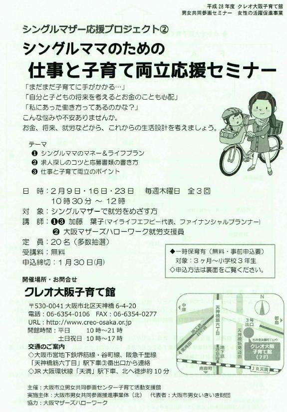 クレオ大阪シンママ応援講座