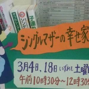吹田市さまシングルマザーの幸せ家計術3
