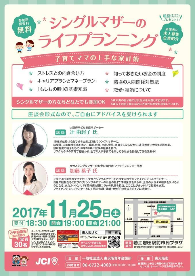 東大阪市JC20171125