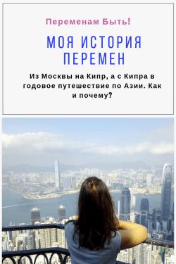 Моя история перемен I Блог Переменам Быть