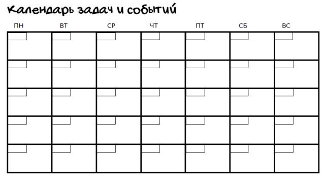 Календарь задач и событий I Блог Переменам Быть!