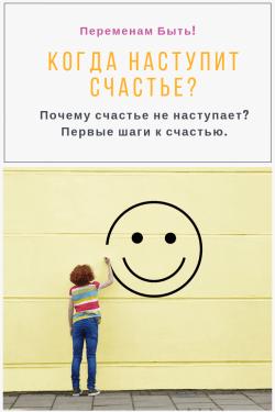 Когса наступит счастье? { Переменам Быть!