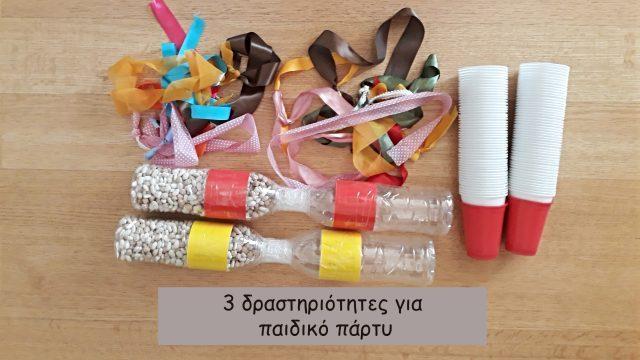 δραστηριότητες-για-παιδικό-πάρτυ