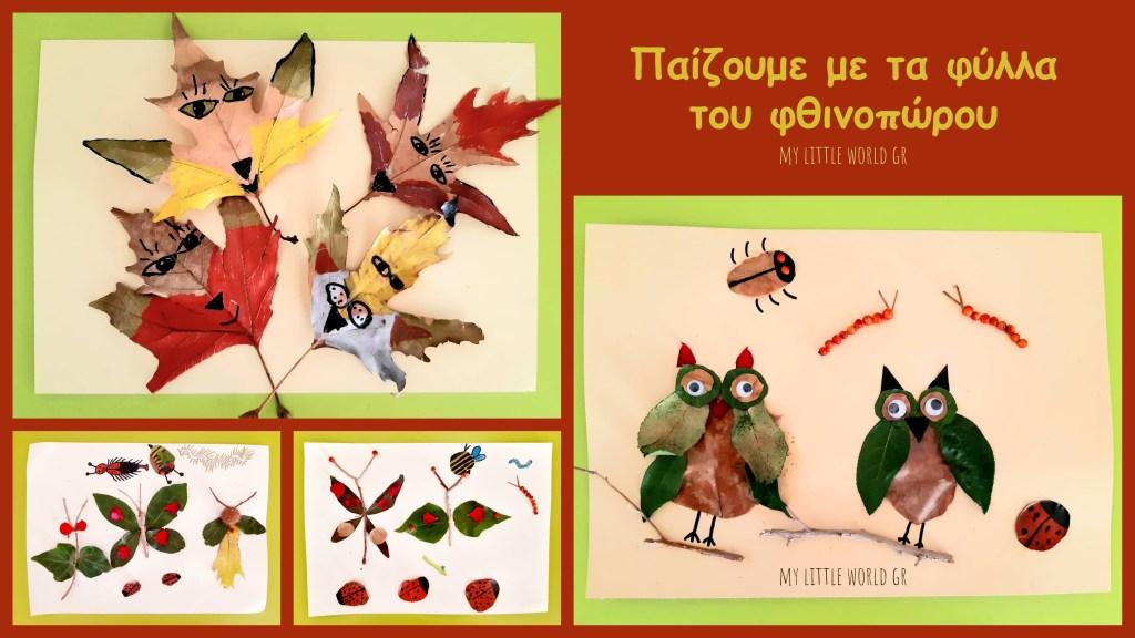 φθινοπωρινή χειροτεχνία με φύλλα
