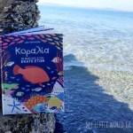 Κοραλία-το-ψάρι-που-έγινε-εκατό-ετών-mylittleworldgr