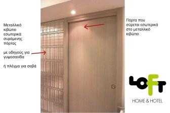 Μεταλλικό σύστημα εσωτερικά συρόμενης πόρτας 2 LOFT myofteu 2017
