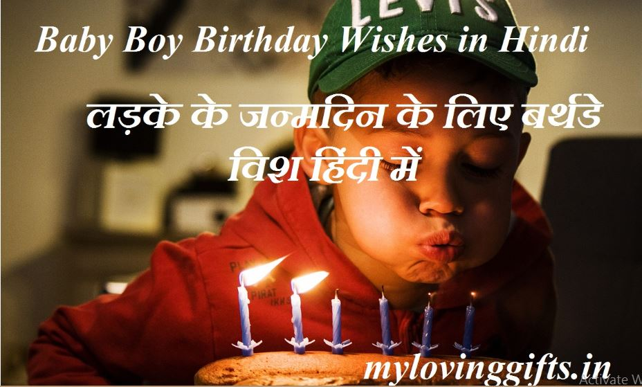 Happy Birthday Wishes For Baby Boy In Hindi